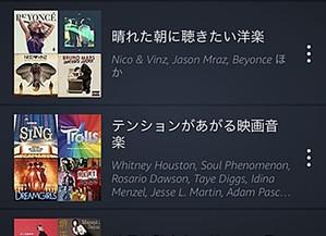 ランニングのお伴はAmazonミュージック!