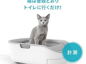 スマホで健康管理次世代猫トイレ「ペットケアモニター」1ヶ月お試しプログラム