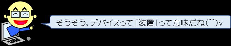 そうそう。デバイスって「装置」って意味だね(^^)v