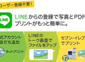 セブンのネットプリントはLINEが簡単便利!
