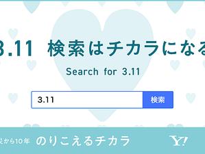 【本日中】Yahoo! Japan「3.11」検索は応援になる