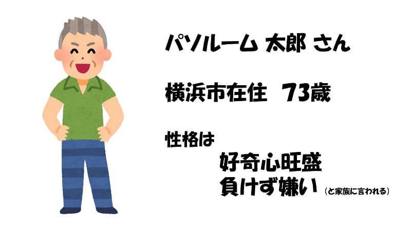 パソルーム太郎さん73歳好奇心旺盛負けず嫌い