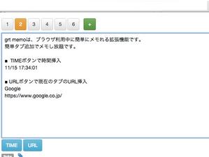 Chrome拡張機能で簡単メモ「grt memo」