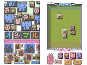 ほっこり♪子供が開発したゲームアプリ「オシマル」