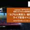 「はやぶさ2」地球帰還 実況ライブ