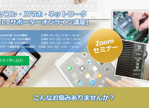 「ICTサポーター開業支援Zoom講座」のご案内