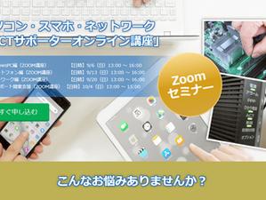 「ICTサポート開業支援」Zoom講座のご案内