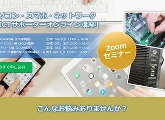 「ICTサポーター開業支援Zoom講座」のご案内
