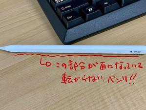 iPadにはApple Pencilがありよりのあり