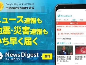 ライフライン型ニュースアプリ「News Digest」