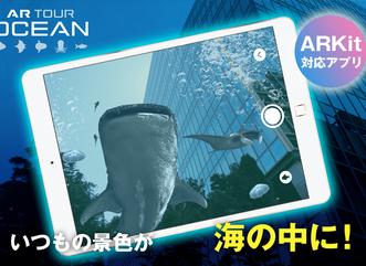 お家で水族館「AR TOUR OCEAN」