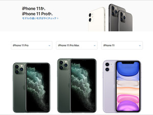 新iPhoneのラインナップを考えてみる