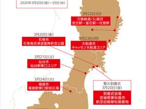 東京オリンピック聖火リレースケジュール
