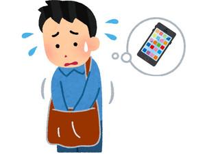 スマートフォンが見つからないとき
