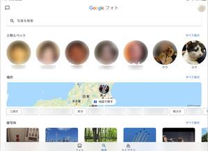 写真内の文字を検索「Googleフォト」