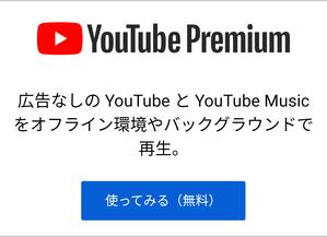 YouTube Premiumのメリット