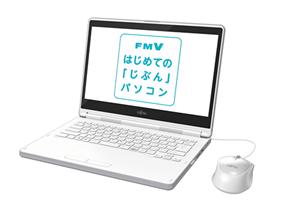 富士通が考えた子供用パソコン <スペック編>