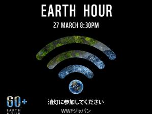 EARTH HOUR2021