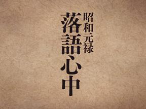 好きなスタイルで楽しめる昭和元禄落語心中