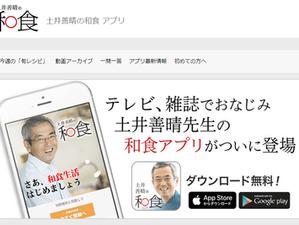 何といっても和食!「土井善晴の和食」アプリ