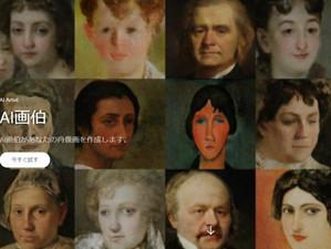 AI画伯:顔写真を西洋画風に。アイコン利用もOK