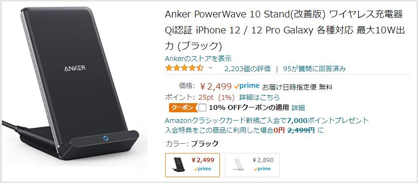 Anker PowerWave 10 Stand(改善版) ワイヤレス充電器 Qi認証 iPhone 12 / 12 Pro Galaxy 各種対応 最大10W出力 (ブラック)