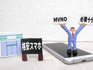 キャリア3社の新プランよりさらにお得な格安SIM(mineo編)
