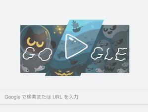 Google検索「ハロウィン」で遊ぼう!