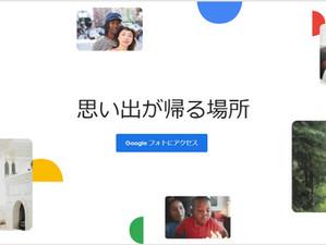 【Googleフォト対策5最終】Googleフォトをそのまま使う
