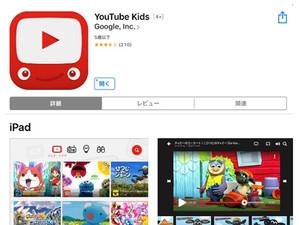子ども版YouTubeのススメ