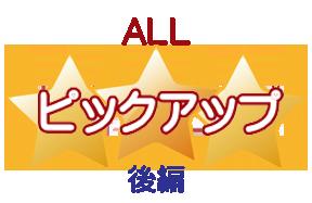 パソプラ2019★ALLピックアップ<後編>