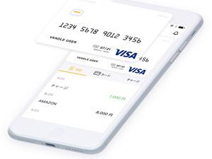 安心!スマホアプリで仮想クレジットカード