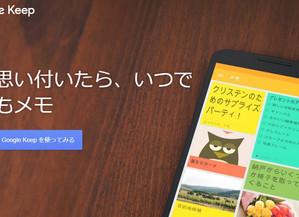 メモアプリGoogle KeepでOCR