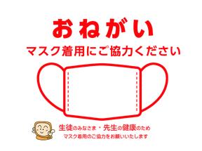 無料素材で作る「マスク着用のお願い」