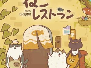 アプリ「ねこレストラン」経営×ゆるカワ猫に癒される
