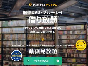 DVD借り放題&動画見放題「TSUTAYAプレミアム」