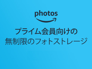 【Googleフォト対策2】「Amazon Photos」