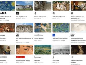 GoogleArts&Cultureでアートを身近に楽しもう!後編