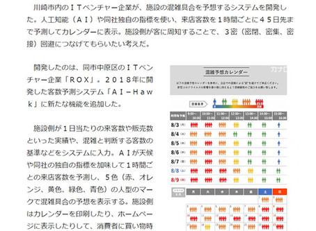 """""""神奈川新聞""""に「AIによる混雑予想カレンダー」の記事を掲載して頂きました"""
