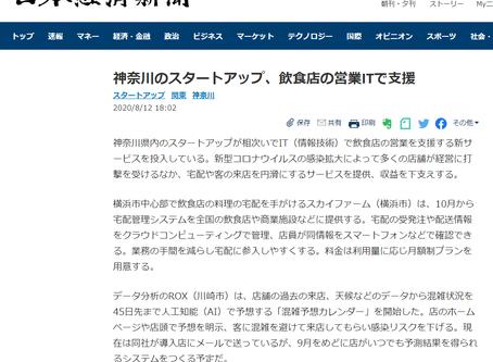 """""""日本経済新聞""""に「AIによる混雑予想カレンダー」の記事を掲載して頂きました"""