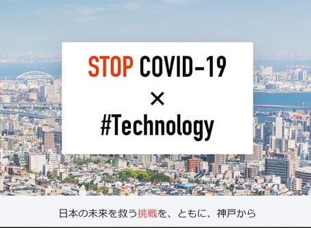 需要予測AI × 新型コロナウイルス対策|神戸市との取組み