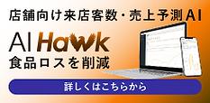 hawk-bunnar.png