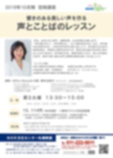2019年10月 Office Manzaki  講座チラシ裏NHK_A4ノビ_