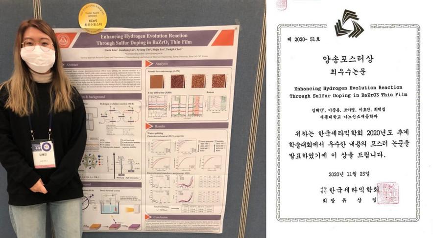 한국세라믹학회 양송포스터상