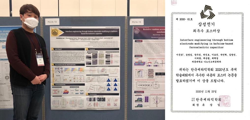 한국세라믹학회 삼성전기 최우수 포스터상