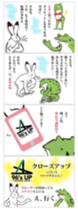 96's UP 漫画