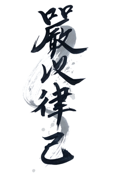 Calligraphy_whiteBG_revised.png
