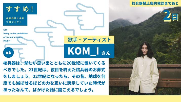 KOM_Iさん