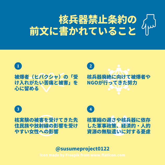核兵器禁止条約5つの特徴 その1_5