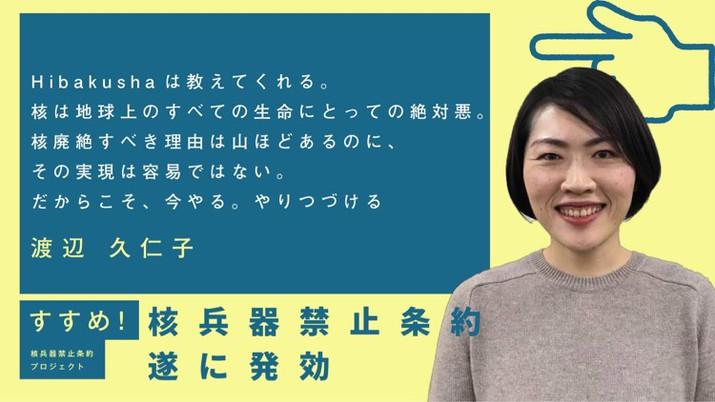 渡辺久仁子さん